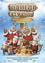 """Фільм """"Ведмеді-сусіди: Зимові канікули"""""""