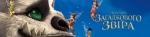 Постеры: Фильм - Феи: Легенда загадочного зверя - фото 4