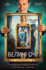 """Фильм """"Большие глаза"""""""