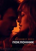 Постеры: Фильм - Роковая страсть - фото 3