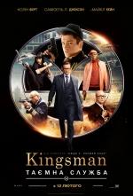 """Фільм """"Kingsman: Таємна служба"""""""