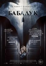 Фильм Бабадук - Постеры