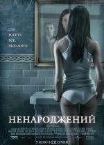 """Фильм """"Нерожденный"""""""