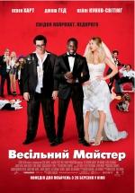 Фильм Свадебный мастер