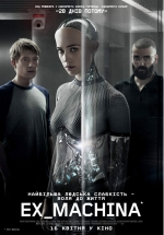 "Фильм ""Ex Machina"""