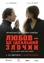 """Фільм """"Любов - це ідеальний злочин"""""""