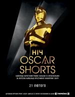"""Фильм """"Ночь Oscar Shorts"""""""