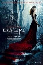 Фільм Кривава леді Баторі