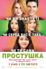 Постеры: Мэй Уитман в фильме: «Простушка»