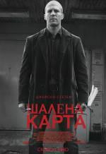 """Фільм """"Шалена карта"""""""