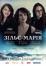 """Фильм """"Зильс-Мария"""""""