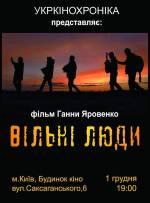 Фильм Свободные люди - Постеры
