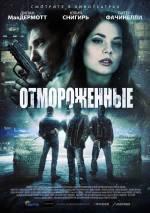 """Фильм """"Отмороженные"""""""