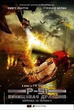 Фільм P-51: Винищувач драконів - Постери