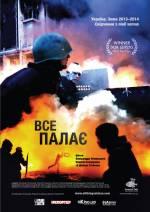 Фильм Все пылает - Постеры