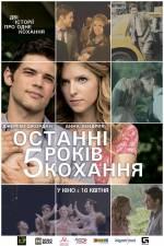 Фильм Последние пять лет любви