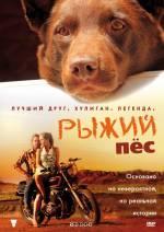 Фильм Рыжий пес - Постеры