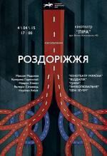 Фільм Альманах «Роздоріжжя» - Постери