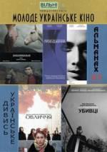 Фільм Альманах № 3 - Постери
