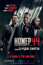 Фильм № 44