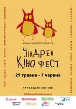 Фільм Чілдрен кінофест 2015 - Постери