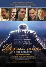 Постеры: Фильм - Второй шанс