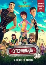 Фільм Суперкоманда - Постери