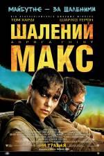 """Фільм """"Шалений Макс: Дорога люті"""""""