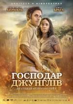 """Фільм """"Господар джунглів"""""""
