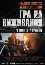 Фильм Игра на выживание - Постеры