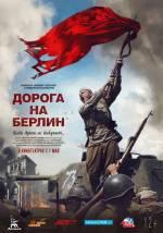 "Фильм ""Дорога на Берлин"""