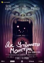 Фільм Як упіймати монстра - Постери