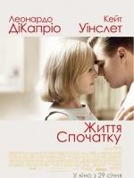 Фільм Життя з початку - Постери
