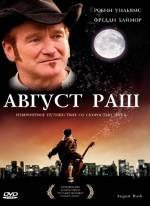 Фильм Август Раш