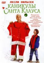 Каникулы Санта Клауса