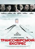 Постеры: Бен Кингсли в фильме: «Транссибирский экспресс»