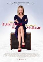 Фильм Замерзшая из Майами