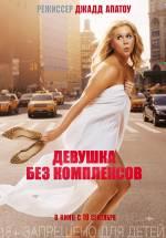Постеры: Фильм - Девушка без комплексов - фото 3