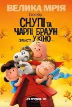 """Фильм """"Снупи и Чарли Браун: Мелочь в кино"""""""