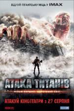 Фільм Атака Титанів. Фільм перший: Жорстокий світ - Постери