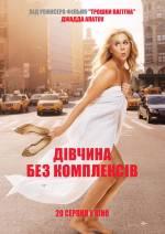 Постеры: Фильм - Девушка без комплексов