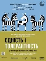 """Фильм """"Фестиваль """"Единство и толерантность"""""""""""