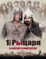 Фільм Півтора лицаря: В пошуках викраденої принцеси Херцелінди - Постери