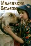 Фільм Маленькі втікачі - Постери
