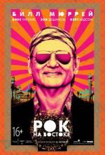 Постери: Фільм - Рок на Cході