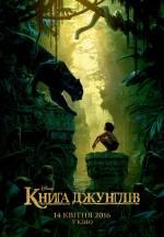 Постеры: Фильм - Книга джунглей - фото 2