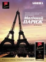Фильм Магический Париж - Постеры