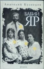 Фильм Бабий Яр