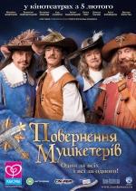 Фільм Повернення мушкетерів - Постери