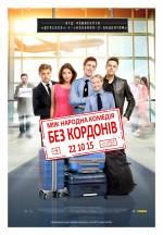 Фильм Без границ - Постеры